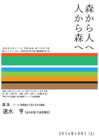 symposium_20161001